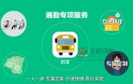 艾公交手机APP-二维mg动画