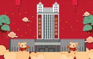 农商行-2020鼠年祝福动画视频