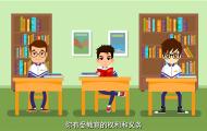 宪法宣传周-法制宣传flash动画
