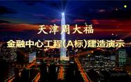 周大福工程投标-建筑漫游动画