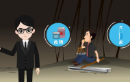 地震自救-安全宣传公益动画