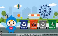 垃圾分类-mg动画宣传片
