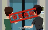 电梯逃生-二维公益动画短片