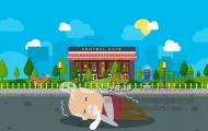 意外骨折预防-医学科普动画