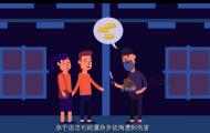 遭遇抢劫自救-安全课件动画