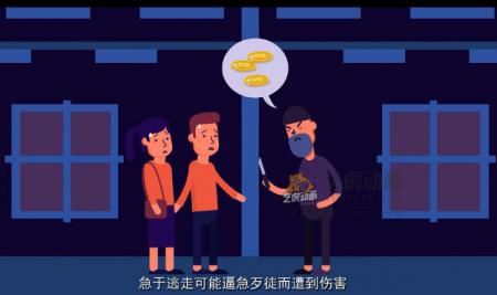 公益课件动画