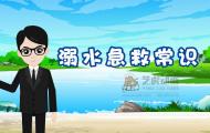 溺水急救常识-安全公益动画