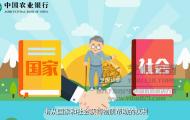 农业银行-宪法普及法制动画