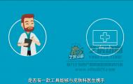 优智皮肤-医学软件宣传动画