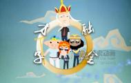 西游后传-创意年会动画