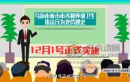 创城法律法规-公益法制动画
