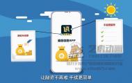 靖章资管-APP金融理财动画