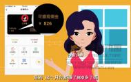 畅享HI购-二维APP动画