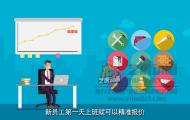 超悦云管理-APP动画宣传片