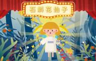 洛神花-扁平mg广告动画