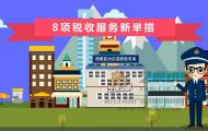 国税广告大赛-法制动画短片