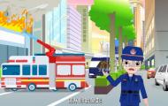 平安才平衡-消防安全flash动画