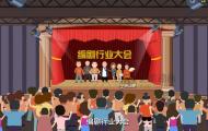 编剧嘉年华-扁平年会动画