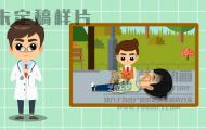心肺复苏-医学科普动画