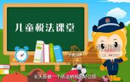 儿童税法课堂-公益法制动画