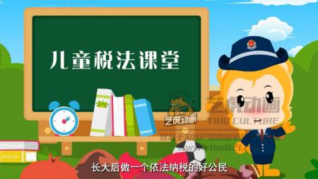 税法课堂法制动画