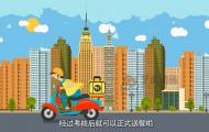 澳洲送餐平台-MG动画视频