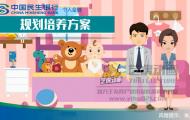 民生银行产品-金融理财动画
