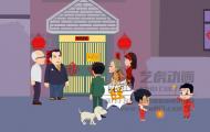 浦东双拥办-年会动画短片