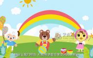 要讲礼貌-幼儿课件动画